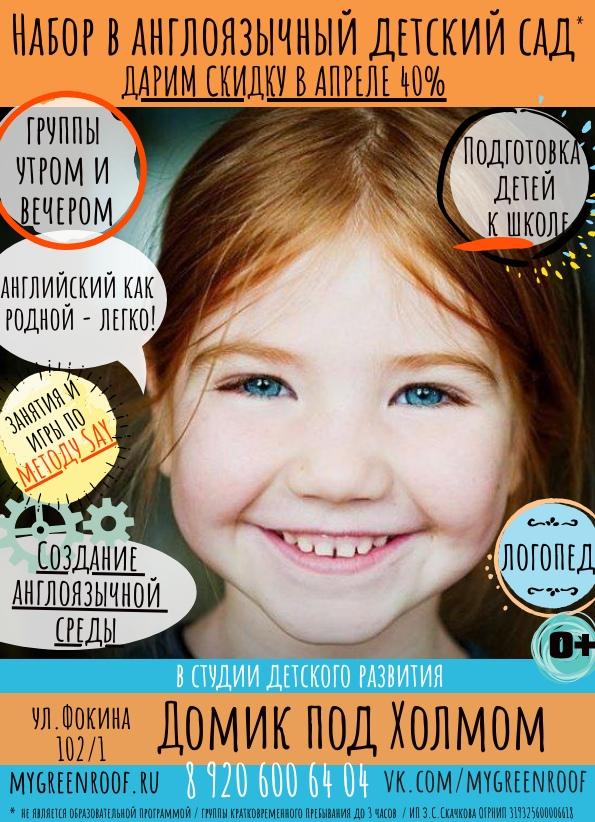 Билингво детсад Брянск